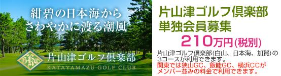 片山津ゴルフクラブ単独会員募集