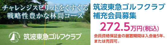 波東急ゴルフクラブ 会員募集